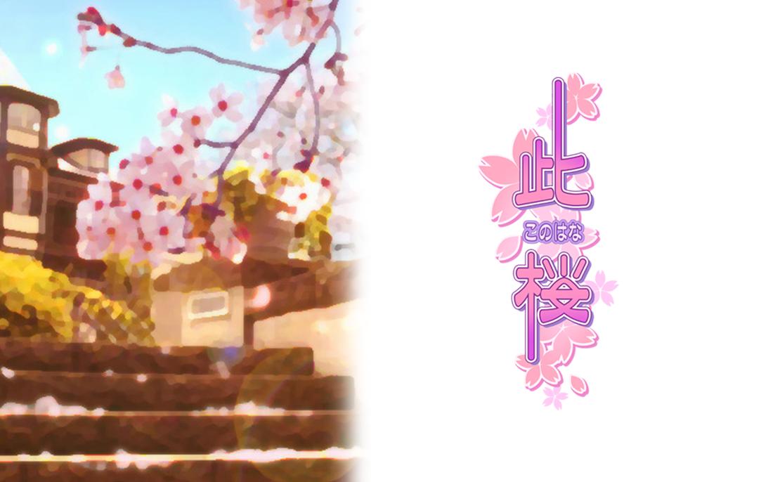 此桜 -コノハナ-
