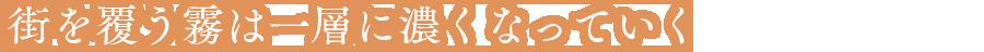 七ヶ音学園 -風の採譜- Chapter2