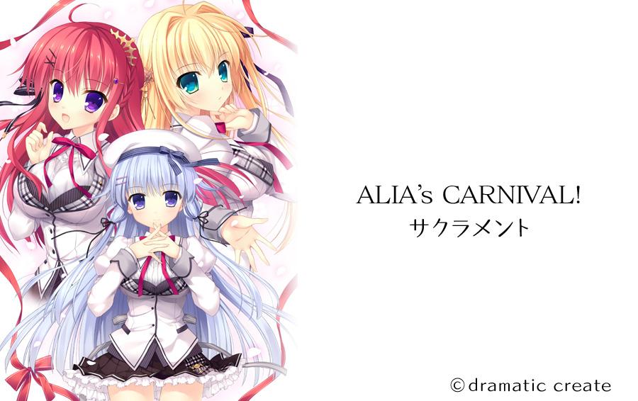 ALIA's CARNIVAL! サクラメント[作品]
