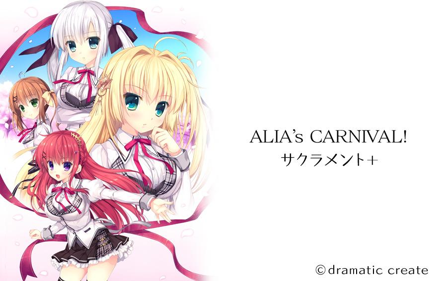 ALIA's CARNIVAL! サクラメント+[作品]