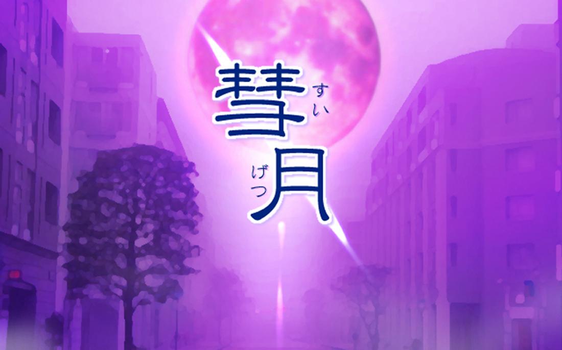 七ヶ音学園 -彗月-
