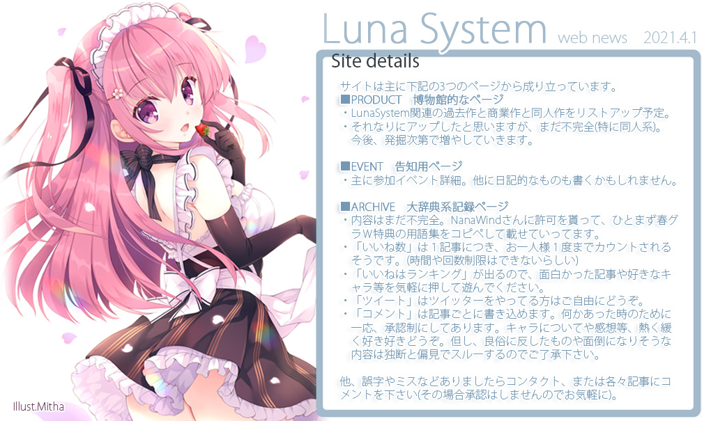 Luna web news!  サイト詳細について